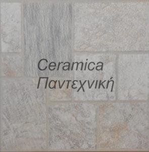 BERMCRMCERPAN 33X33 Τιμή : 13,30€/m2