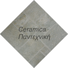 POGRECER 33X33 Τιμή : 12,70€/m2